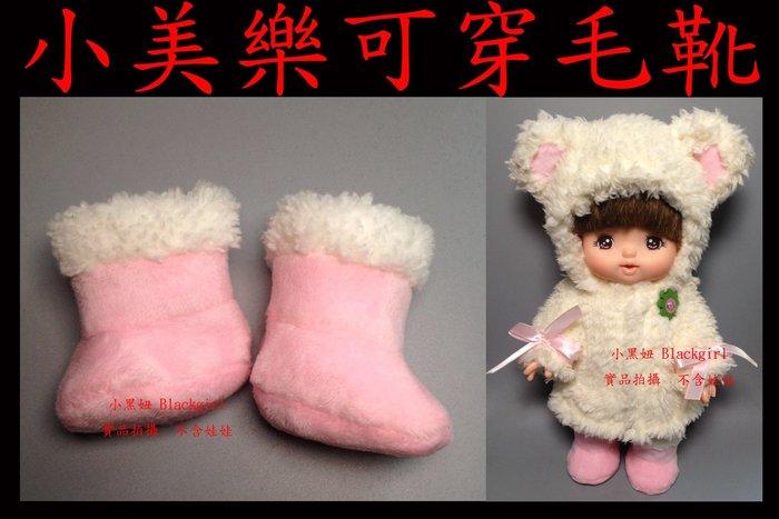 【小黑妞】小美樂巧虎小花腳長4.5cm以下適穿--S016小美樂毛絨靴子毛靴(不含娃娃及衣服)【現貨-粉紅色】