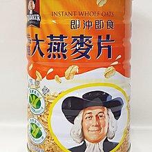 桂格即沖即食大燕麥片700g~ 108元~~ 取貨 ,因有體積重量限制,限購6罐