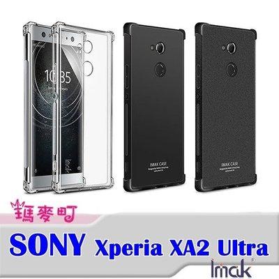 ☆瑪麥町☆ Imak SONY Xperia XA2 Ultra 全包防摔套 (氣囊) 手機殼 保護套 艾美克
