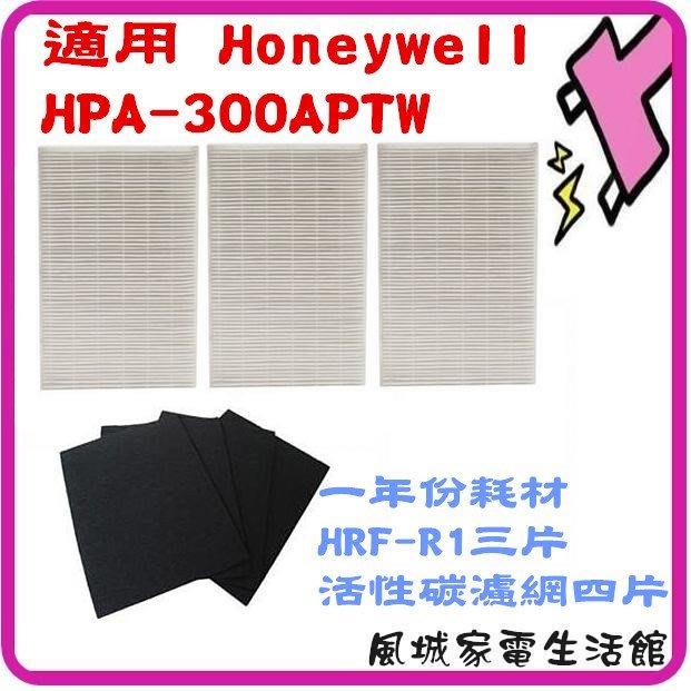 免運~適用Honeywell空氣清淨機HPA-300APTW.一年份耗材.台製HEPA濾心+濾網規格同HRF-R1