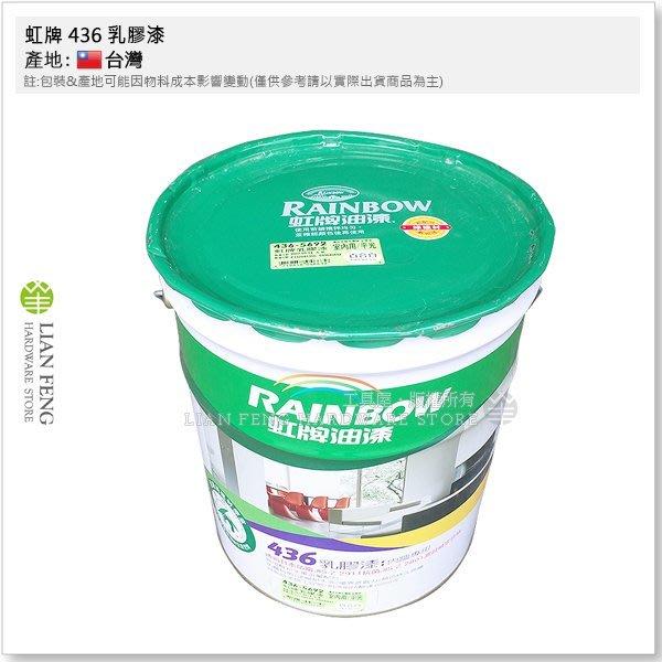 【工具屋】虹牌 436 乳膠漆 百合白 436-5692 5加侖桶裝 內牆專用 綠建材 水泥漆 室內用 平光 台灣製