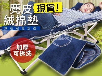 【99網購】加購 ## 免組裝鋁合金折疊床麂皮绒棉墊