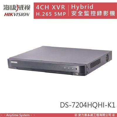 安力泰系統|海康 TVI 4路 XVR H.265 5MP Hybrid 安全監控錄影機 DS-7204HQHI-K1