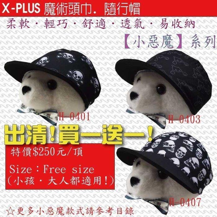 買一送一 Multi X《魔術頭巾 帽》戶外 隨行帽 小帽 防曬 遮陽透氣  工廠直營 頭