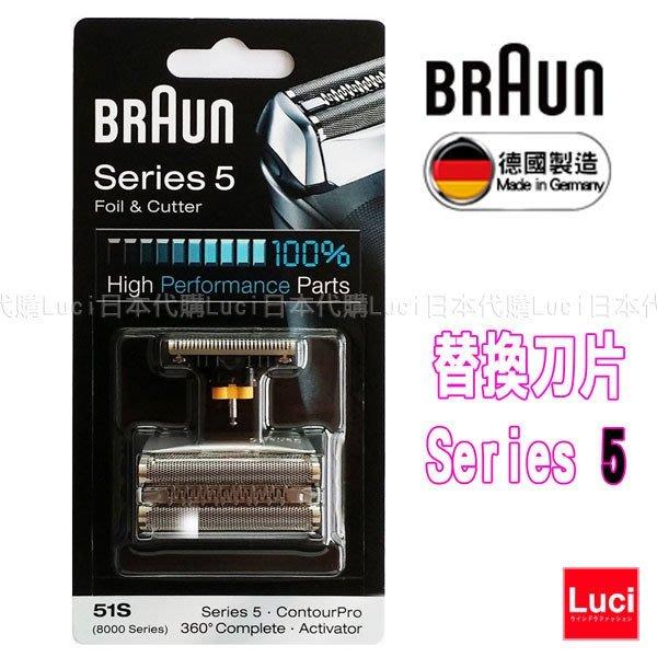德國百靈 Braun 5系列 替換網刃 刀網 刀頭組 51S 同C51S-4 亞洲版 LUCI日本空運代購