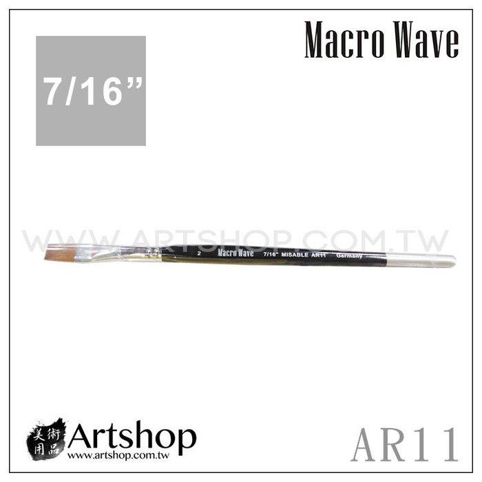 【Artshop美術用品】Macro Wave 馬可威 AR1102 貂毛水彩筆 (平) 7/16吋