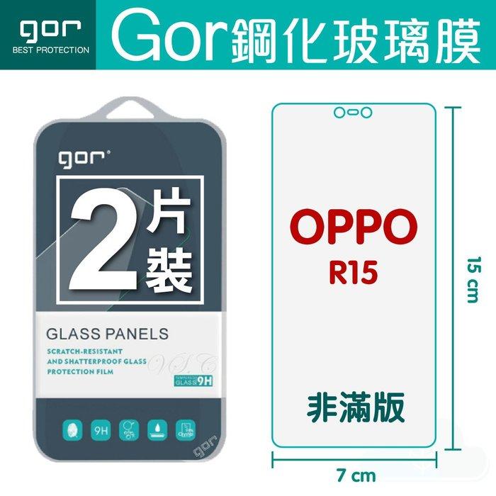 GOR 9H OPPO R15 鋼化玻璃貼 oppo r15 手機螢幕保護貼膜 全透明非滿