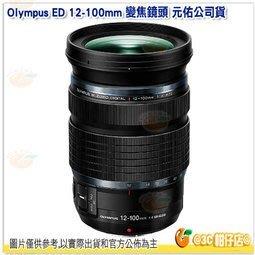 Olympus ED 12-100mm F4.0 IS PRO 變焦鏡 公司貨 EZ-M1210PRO