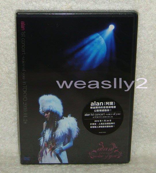 阿蘭 alan首場演唱會1st concert tour voice of you in TOKYO 2010.01.24(港版DVD)免競標