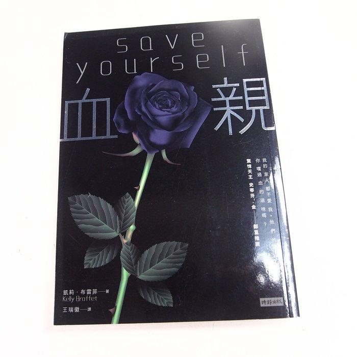【懶得出門二手書】《血親》ISBN:9571362595│時報出版│凱莉.布雷菲│九成新(B11G54)