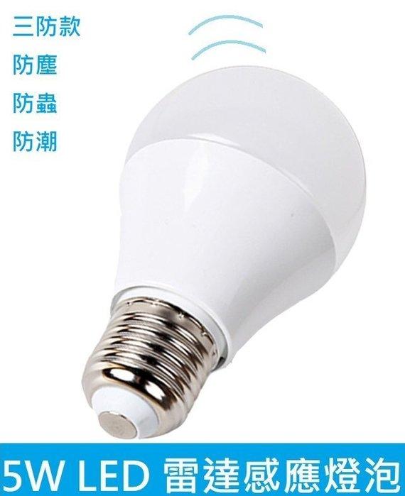 一級棒    5W E27 LED 雷達感應燈泡 微波雷達感應燈泡 燈泡 防盜燈泡 感應燈