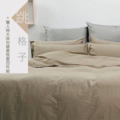 雙人特大床包薄被套四件式【跳格子】《40支紗》-麗塔寢飾-