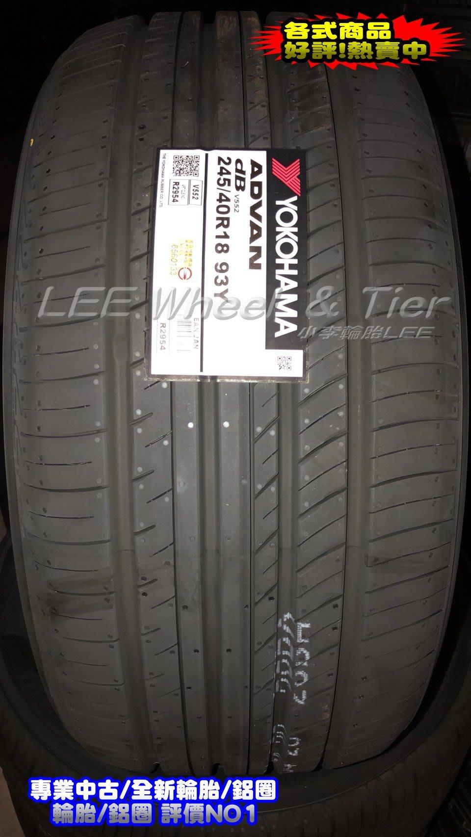 小李輪胎 YOKOHAMA 横濱 V552 205-50-16 高性能房車胎 高品質 高操控 全規格 特價 歡迎詢問