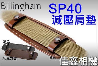 @佳鑫相機@(全新品)Billingham白金漢 SP40 背包肩墊(褐色) 減壓肩墊 適用寬度38mm背帶