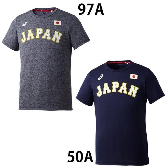 【日職嚴選】**預購**2018 日本 棒球隊  侍者JAPAN Asics JAPAN LOGO 球衣T  3色可選