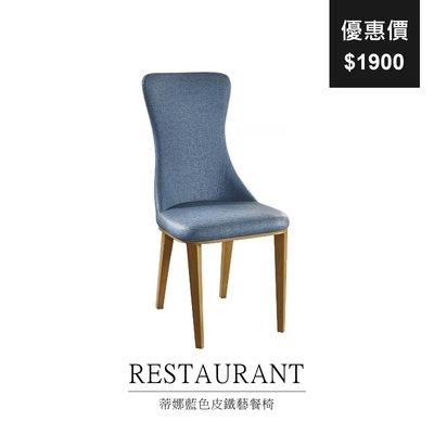 【祐成傢俱】蒂娜藍色皮鐵藝餐椅