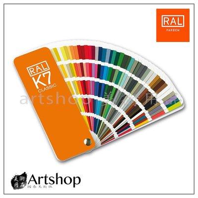 【Artshop美術用品】德國 RAL 勞爾 K7 色票 色卡 (對色用)
