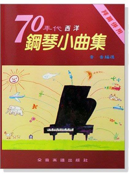 ~599免 ~70年代西洋鋼琴小曲集(拜爾併用) 全音樂譜出版社 CY~P302 大陸