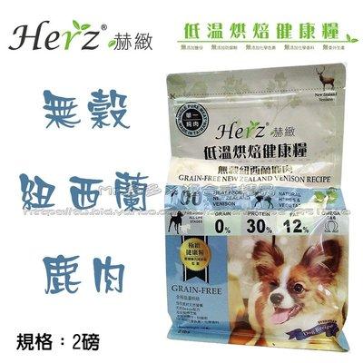 【Mr.多多】<Herz 赫緻 低溫烘培健康糧>紐西蘭鹿肉 2磅(909克) 無穀狗飼料 無榖犬乾糧