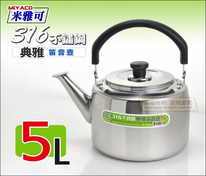 米雅可 典雅 316不鏽鋼 笛音壺 5L【一體成型壺身】台灣製 茶壺 煮水壺 開水壺 可濾冰塊