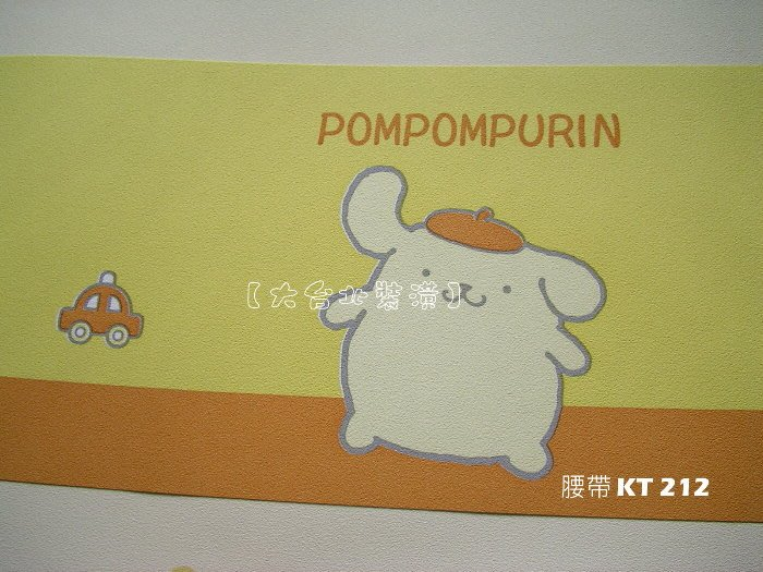 【大台北裝潢】Sanrio三麗鷗卡通壁紙* 布丁狗腰帶(2款) 每支1000元