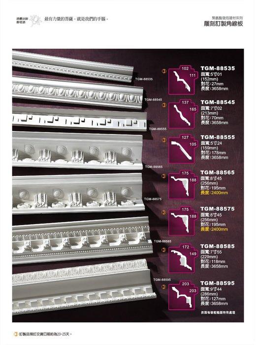 [紅蘋果傢俱] 雕刻角線板10 歐式線板 藝術線板 彩繪線板 金銀箔線板 家具建材 裝潢材料 (五萬9.5折 十萬9折)