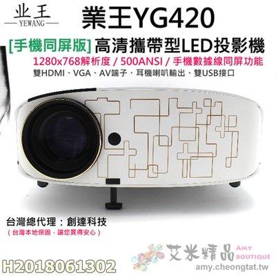 ✨艾米精品🎯公司貨》業王YG420 高清攜帶型投影機(手機同屏版)🌈(台灣一年保)1280×768解析500Ansi