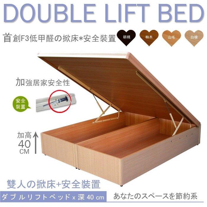 HOME MALL-40公分白橡F3低甲醛加高掀床+安全鎖氣壓棒-雙人5尺-6300元(雙北市免運費)多色可選OK