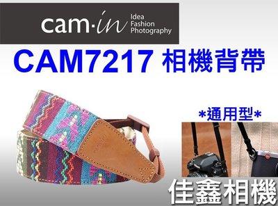@佳鑫相機@(全新品)CAM-in CAM7217 相機背帶(多彩)通用型for Canon/Nikon/NEX 免運!