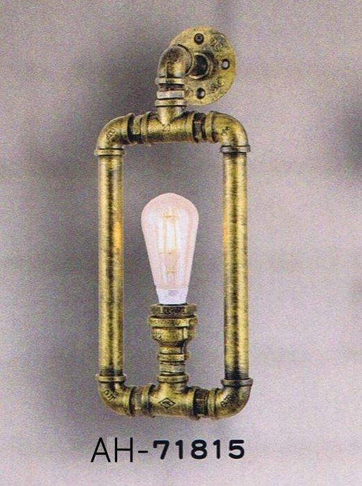 【昶玖照明LED】工業風Loft 壁燈 LED 居家客廳書房 餐廳吧檯 復古北歐 設計師款 金屬 AH-71815