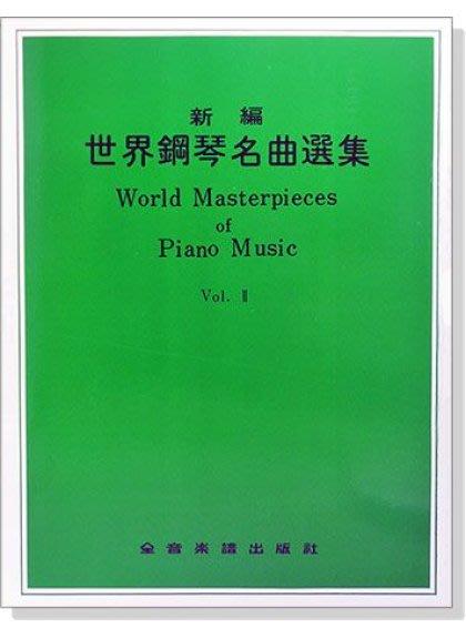 【599免 】新編世界鋼琴名曲選集【2】 全音樂譜出版社 CY-P412 大陸