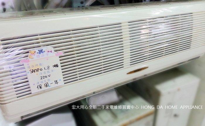 用心二手家電【享保固/免運費/可刷卡分期】聲寶1.8噸/一對一分離式冷氣