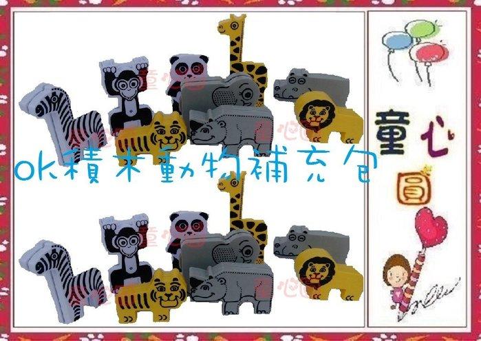 台灣製我高ok積木-動物補充包,1包3隻40元~◎童心玩具1館◎