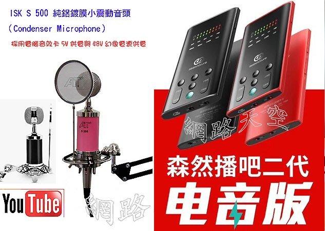 送200元保護套 森然播吧 2 二代電音版+isk s500電容式麥克風+ nb35支架+ 網子送166音效