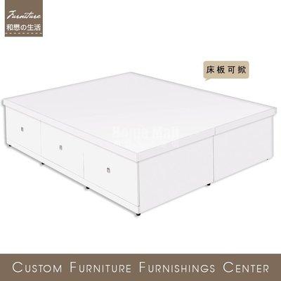HOME MALL~置物功能床底(六分木心板 白色)單邊三抽+單邊掀床-雙人5尺 $16000~(雙北市免運費)8N
