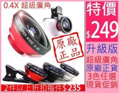 【東京數位】LIEQI LQ-002正品 0.4X 超大 廣角 手機 鏡頭 外接鏡 自拍鏡 自拍神器 另有 自拍器可選