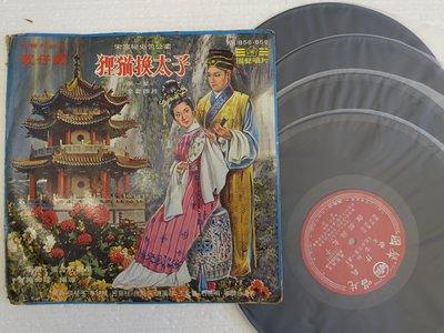 【柯南唱片】閩南語歌仔戲//狸猫換太子//全套4片 >>10吋LP