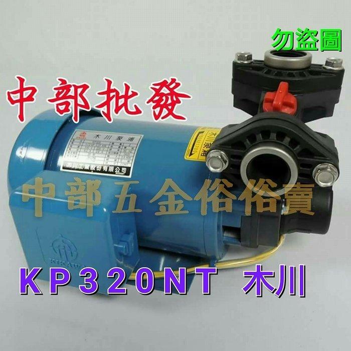 『中部 』木川經銷商 KP320NT 1 2HP 塑鋼抽水機 不生鏽抽水機 小精靈 抽水馬