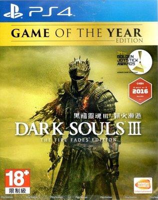【全新未拆】PS4 黑暗靈魂 3 薪火漸逝 Dark Souls 3 年度版 中文版【台中恐龍電玩】
