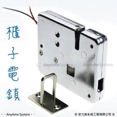 安力泰系統~ 門禁 電鎖 櫃子鎖 抽屜鎖 置物櫃鎖 儲物櫃鎖