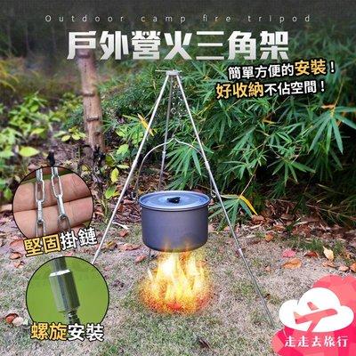 走走去旅行99750【EG620】戶外營火三腳架 野營便攜折疊燒烤架 鋁合金3節套鍋支架 篝火三角架