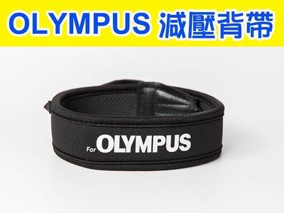 Olympus 高彈性減壓背帶 舒壓型 相機背帶 通用款 PEN E-M10 E-PL7 E-M5 Mark II