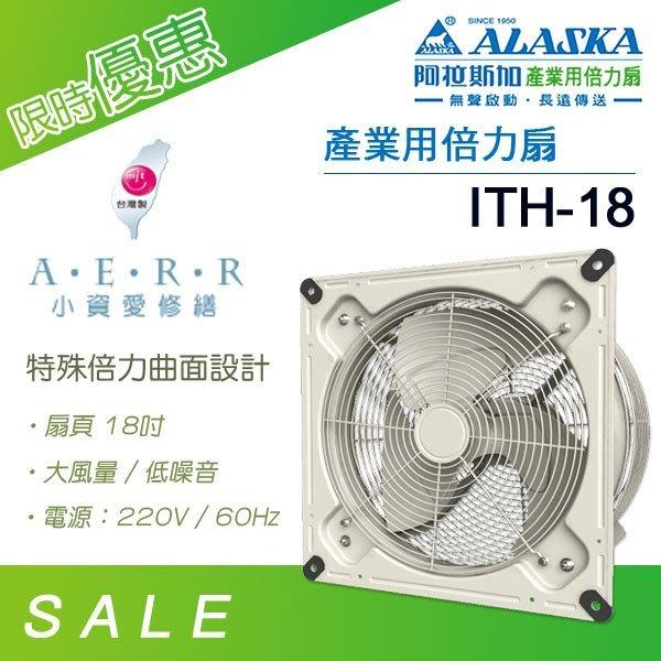 《阿拉斯加》產業用倍力扇 ITH-18 / 18吋 工業 產業用 壁扇 / 排風扇 倍力扇 循環扇 / 大風量 220V