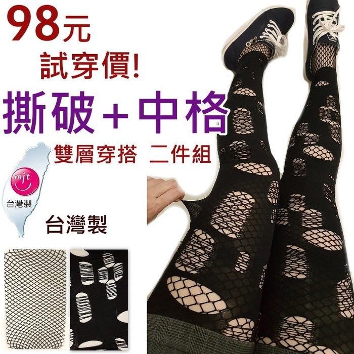 C-36 撕破褲襪+中格網襪-雙層2件組【大J襪庫】今年流行日本韓國網襪-龐克風褲襪 萬聖節 造型褲襪 黑色絲襪 台灣製