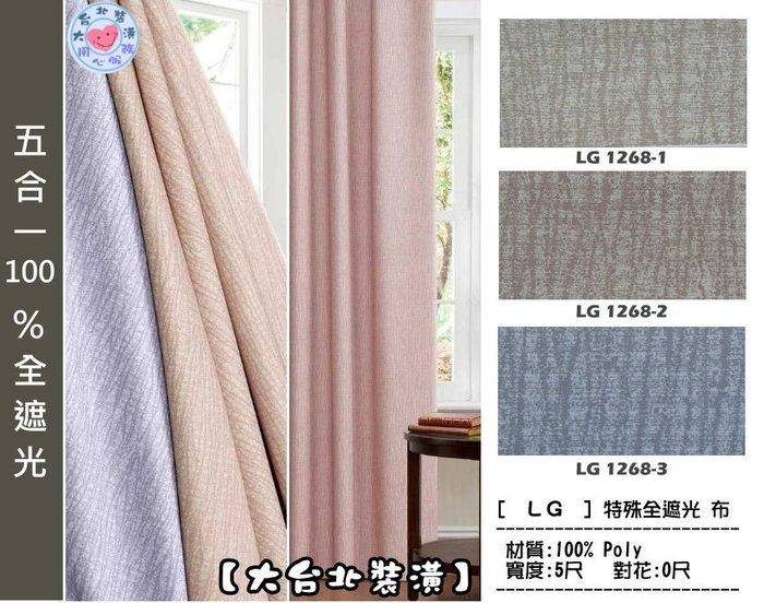 【大台北裝潢】LG特殊全遮光窗簾布‧素花紋(3色)‧1268 另有同花色防焰布