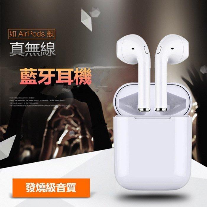 I7S 藍芽耳機、迷你藍芽耳機、雙耳 藍芽耳機 藍牙耳機、含充電座 非 AirPods