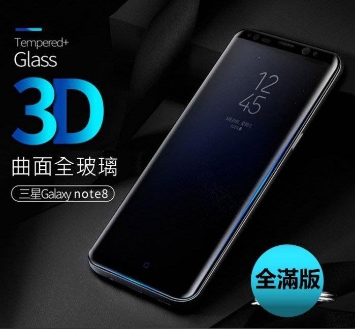 w 全 滿版 3D 黑白 曲面 玻璃貼 S9+ S8+ note 8 5 S6 S7 edge plus 保護貼 全玻璃