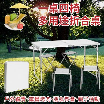 【TRENY直營】一桌四椅(免運費)露營桌 休閒桌 摺疊桌 折疊桌 野餐組 野餐桌 方便 攜帶 鋁合金 4332