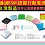 行動電源 台灣製造 JYB品牌正貨 三星原廠電...