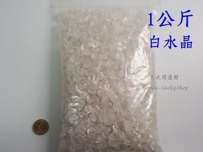 天然白水晶碎石1公斤 淨化消磁大顆粒碎...